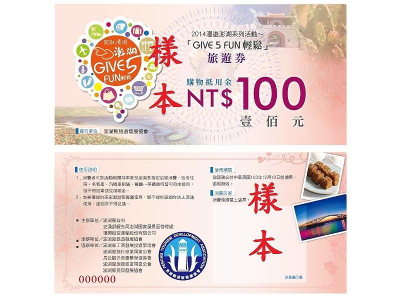 澎湖旅遊消費券